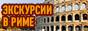 Экскурсии во Флоренции на русском языке. Контакты: +79148771923.